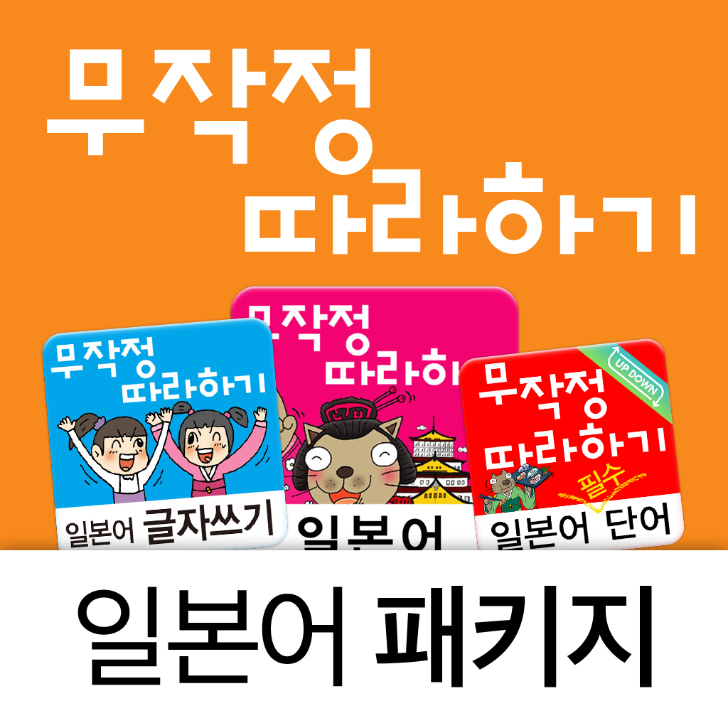 일본어 무작정 따라하기 Special Package - Gilbut Publishing Co. ...